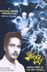 Kancher Swarga Movie Streaming Online