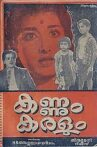Kannum Karalum Movie Streaming Online
