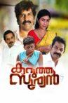 Karutha Sooryan Movie Streaming Online