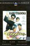 Karuththamma Movie Streaming Online