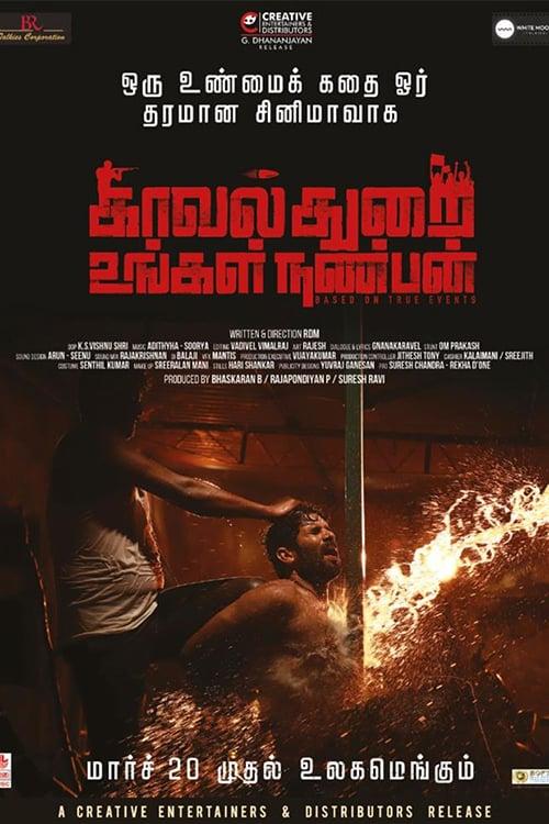 Kavalthurai Ungal Nanban Movie Streaming Online