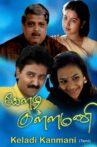 Keladi Kanmani Movie Streaming Online