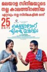 Kettyolaanu Ente Malakha Movie Streaming Online