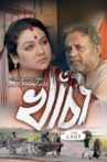 Khacha Movie Streaming Online