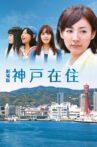 Kobe Zaiju: The Movie Movie Streaming Online