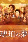 Kohaku no yume Movie Streaming Online