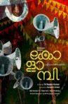 Kolambi Movie Streaming Online