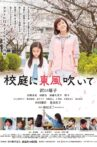 Kôtei ni kochi fuite Movie Streaming Online