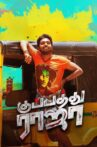 Kuppathu Raja Movie Streaming Online