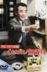 Kureji sakusen: Kudabare! Musekinin Movie Streaming Online
