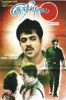 Kuruthipunal Movie Streaming Online