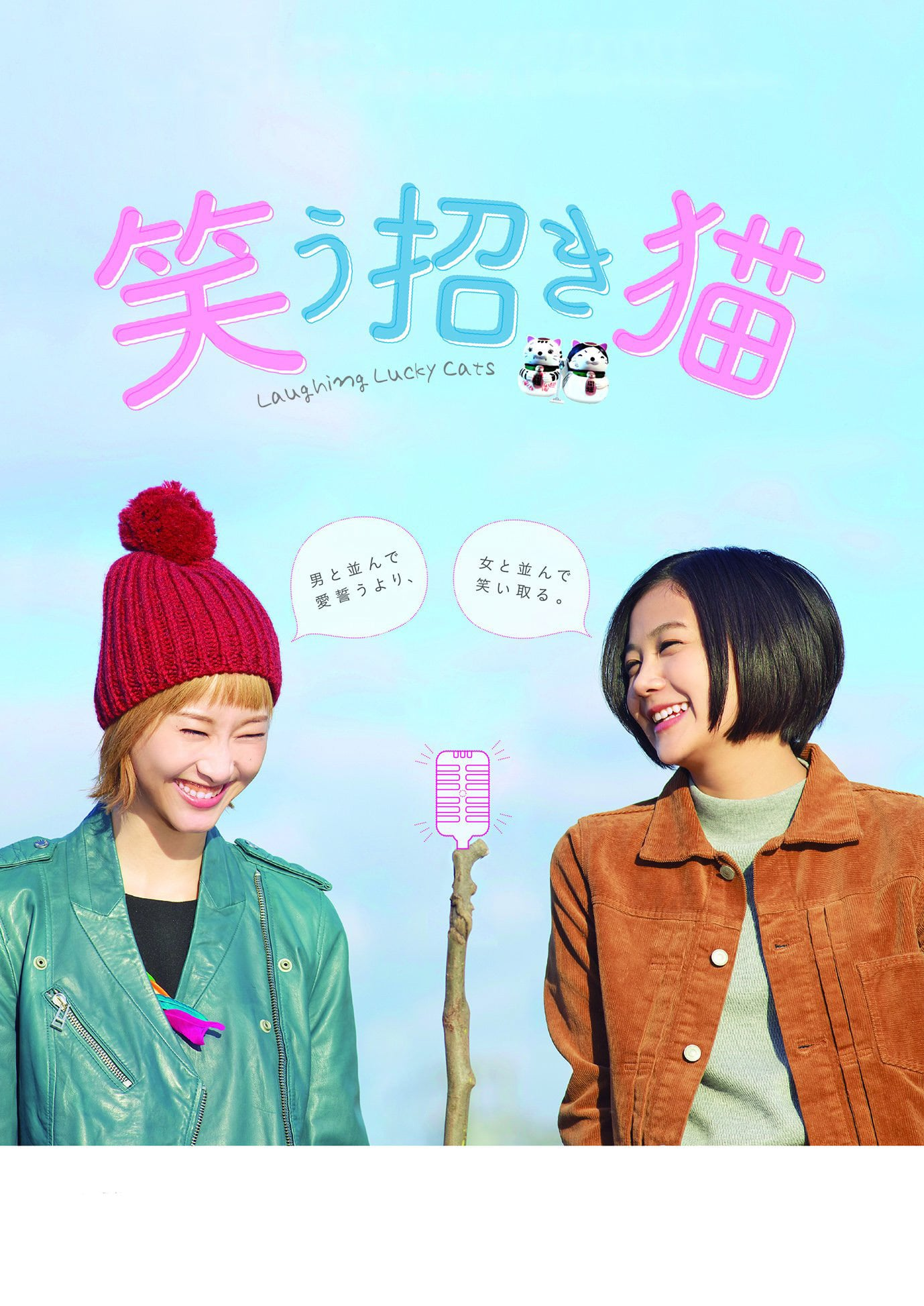 Laughing Lucky Cats Movie Streaming Online