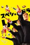 Legal High SP Movie Streaming Online