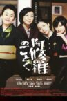 Like Asura Movie Streaming Online