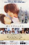 Love Song For You Movie Streaming Online