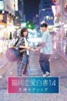 Love Stories From Fukuoka 14 Tenjin Love Song Movie Streaming Online