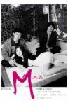 M Movie Streaming Online