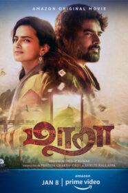 maara Tamil Movie Amazon Prime Review