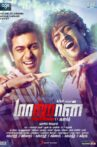 Maattrraan Movie Streaming Online