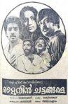 Maattuvin Chattangale Movie Streaming Online