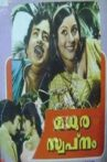 Madhura Swapanam Movie Streaming Online
