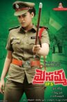 Maisamma IPS Movie Streaming Online