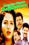 Malabaril Ninnoru Manimaaran Movie Streaming Online