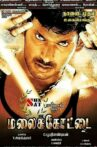 Malaikottai Movie Streaming Online