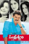 Malliswari Movie Streaming Online