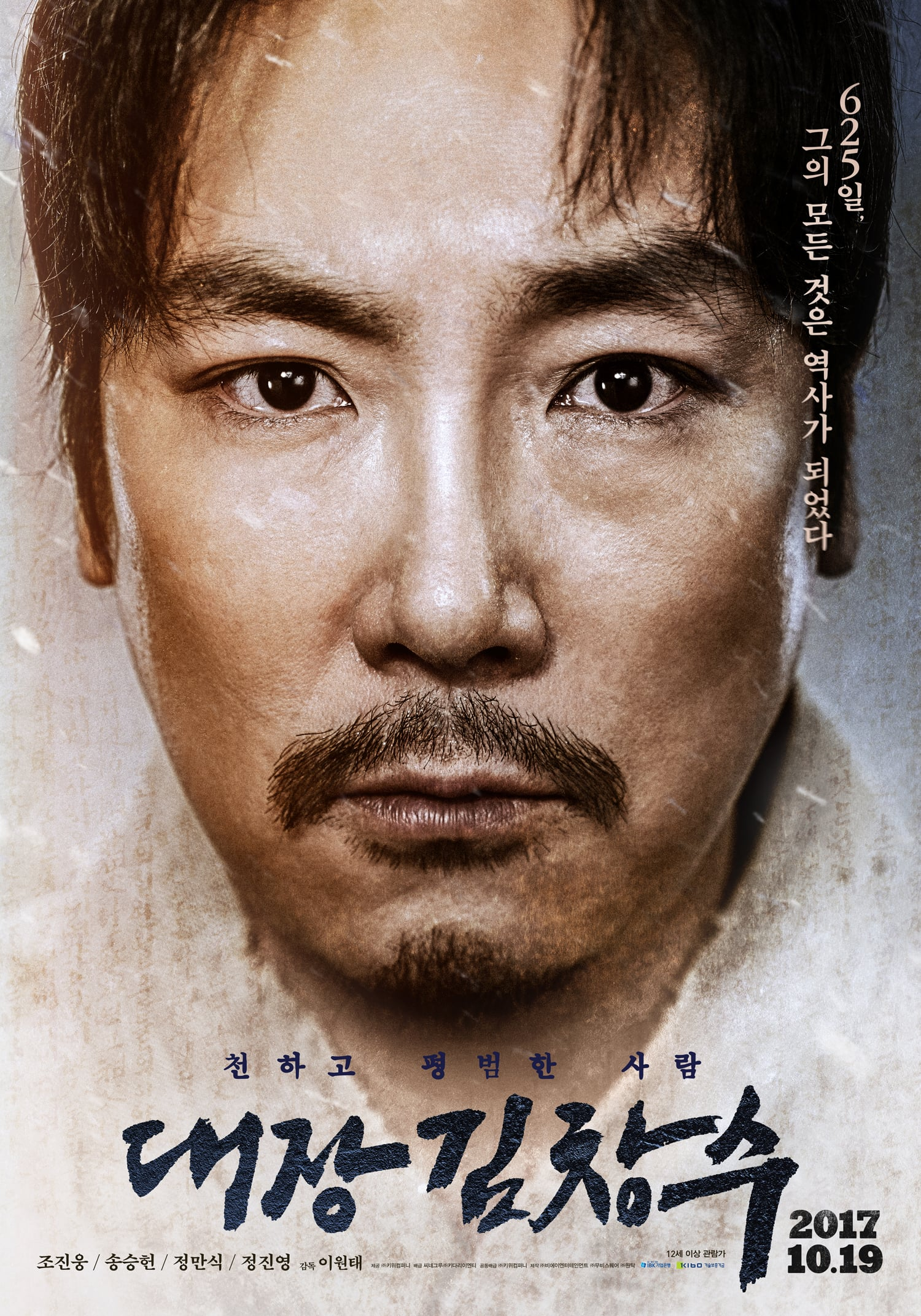 Man of Will Movie Streaming Online