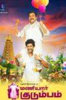 Maniyaar Kudumbam Movie Streaming Online