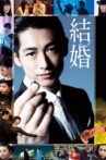 Marriage Movie Streaming Online