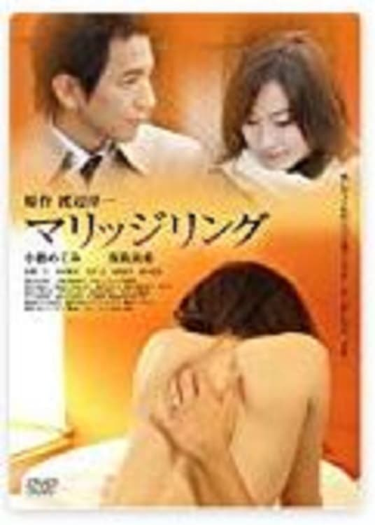 Marriage Ring Movie Streaming Online