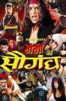 Meri Ganga Ki Saugandh Movie Streaming Online
