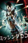 Missing 55 Final Break Movie Streaming Online