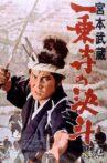 Miyamoto Musashi: The Duel at Ichijo Temple Movie Streaming Online