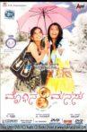 Moggina Manasu Movie Streaming Online