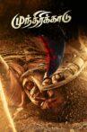 Munthiri Kaadu Movie Streaming Online