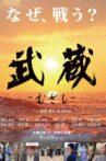 Musashi Movie Streaming Online