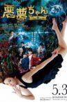 My Little Nightmare: The Movie Movie Streaming Online