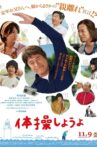 My Retirement, My Life Movie Streaming Online