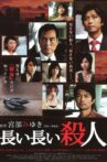 Nagai Nagai Satsujin Movie Streaming Online
