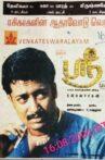 Nandalala Movie Streaming Online