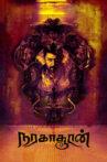 Naragasooran Movie Streaming Online