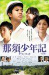 Nasu Shonenki Movie Streaming Online