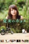 Natsumi's Firefly Movie Streaming Online