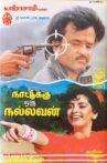 Nattukku Oru Nallavan Movie Streaming Online