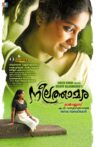 Neelathamara Movie Streaming Online