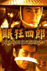 Nemuri Kyôshirô 2: Conspiracy in Edo Castle Movie Streaming Online