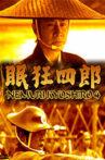 Nemuri Kyōshirō 4: The Woman Who Loved Kyoshiro Movie Streaming Online